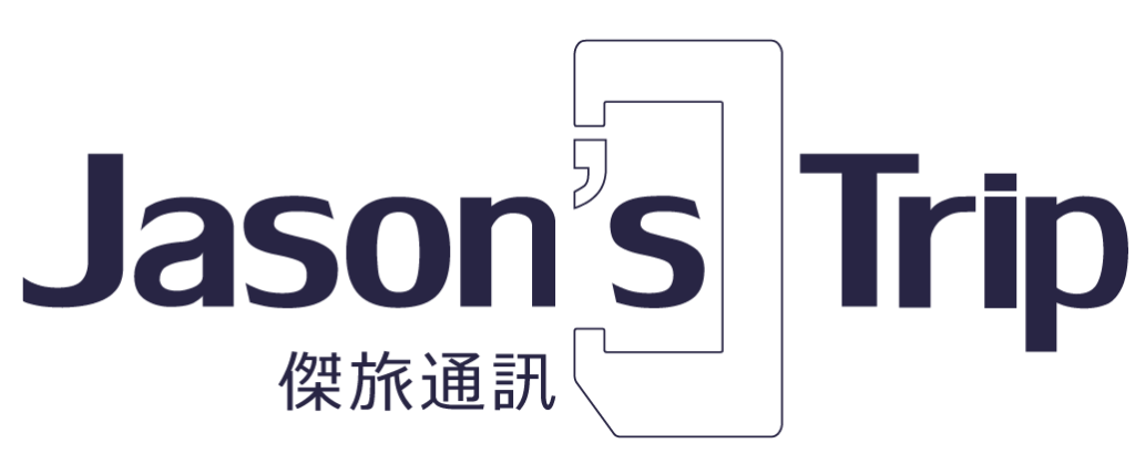 Jasons'sTrip_傑旅通訊