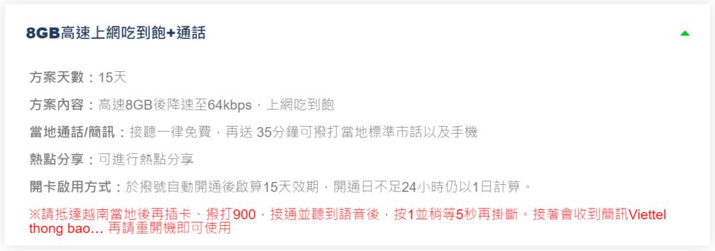 傑旅通訊-越南上網預付卡