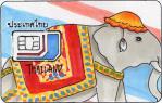 Jason'sTrip傑旅通訊-泰國上網預付卡